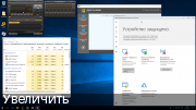 Windows 10 Профессиональная 1709 build 16299.19 by IZUAL v.13_11_17 (x64)