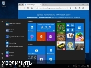 Бесплатно Сборка Windows 10 (v1709) RUS-ENG x86 -22in1- (AIO)