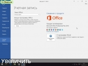 Сборка Windows 10 (x86/x64) 10in1 + LTSB +/- Office 2016 by SmokieBlahBlah 23.11.17