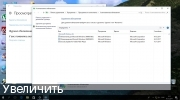 Бесплатно Windows 10x86x64 Enterprise 16299.98 (Uralsoft) Русская