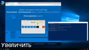 Windows 10 Enterprise RS3 x64 RUS G.M.A. v.06.12.17