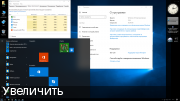 Бесплатно Windows 10 Enterprise 1709 build 16299.98 by IZUAL v.06.12.17 (x64)