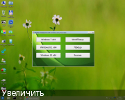 Сборка Windows - USB-boot Flash Release by StartSoft 70-2017 Final