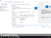 Скачать Windows 10 (x86/x64) 10in1 + LTSB +/- Office 2016 by SmokieBlahBlah 14.12.17