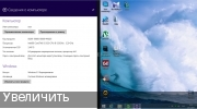 Windows 8.1x86x64 Enterprise 9600