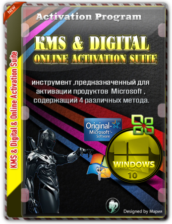 Набор Windows активаторов - Kms/2038 & Dijital & Online Aktivasyon Suite v8.1